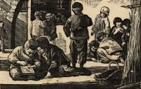 小学校 - 古元 - 油画 - 2010年秋季拍卖会 -收藏网