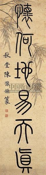 篆 书 - 6739 - 中国书画古代作品 - 2006春季大型艺术品拍卖会 -收藏网
