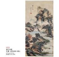 春江水暖 - 116396 - 书画 - 2010年大型精品拍卖会 -中国收藏网