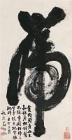 """虎 镜心 水墨纸本 -  - 中国书画 - 2010秋季""""天津文物""""专场 -中国收藏网"""