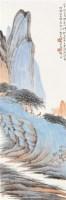 山水 立轴 纸本设色 - 贺天健 - 中国近现代书画  - 2010秋季艺术品拍卖会 -收藏网