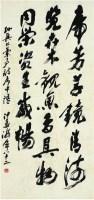 沙孟海(1900〜1995)行書蘭亭詩序語 - 沙孟海 - ·中国书画近现代名家作品专场 - 2008年春季拍卖会 -收藏网