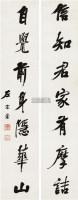 行书七言对联 立轴 水墨纸本 - 5274 - 中国书画一 - 2010秋季艺术品拍卖会 -收藏网