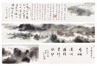 唐人诗意图 - 王伯敏 - 中国书画近现代名家作品 - 2006春季大型艺术品拍卖会 -中国收藏网