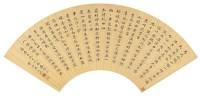 浦文球(1856-1928)  小楷随园诗话 -  - 中国书画金笺扇面 - 2005年首届大型拍卖会 -收藏网