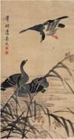 邊壽民(1684~1752)蘆雁圖 -  - 中国书画古代作品专场(清代) - 2008年春季拍卖会 -收藏网