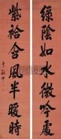 于敏中 行书七言 对联 绢本 - 于敏中 - 梅轩珍藏中国名家书画 - 2006艺术品拍卖会 -中国收藏网