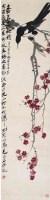 齊白石(1863~1957)    喜鵲梅梢圖 -  - 中国书画近现代十位大师作品 - 2006春季大型艺术品拍卖会 -收藏网