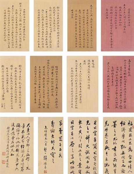 林则徐(1785~1850)  尺牍 (八开) - 6426 - 古代作品专场 - 2005秋季大型艺术品拍卖会 -收藏网