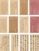 林则徐(1785~1850)  尺牍 (八开) - 林则徐 - 古代作品专场 - 2005秋季大型艺术品拍卖会 -收藏网