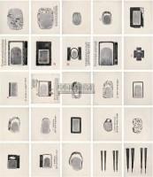 历代名砚拓本 -  - 文房清玩 历代名砚及案上雅玩专场 - 2008年秋季艺术品拍卖会 -收藏网