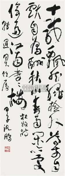 行书 镜心 纸本 - 115962 - 中国书画(一) - 2010年秋季艺术品拍卖会 -收藏网