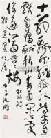 行书 镜心 纸本 - 沈鹏 - 中国书画(一) - 2010年秋季艺术品拍卖会 -收藏网