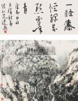 山水 立轴 水墨纸本 - 张仁芝 - 中国书画 - 第9期中国艺术品拍卖会 -中国收藏网