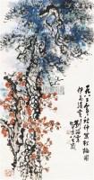 松梅图 立轴 纸本 - 刘海粟 - 中国书画 - 2010秋季艺术品拍卖会 -收藏网