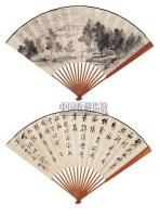 山水 书法 - 颜文樑 - 中国书画成扇 - 2006春季大型艺术品拍卖会 -收藏网