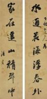 潘祖荫(1830~1890) 行书七言联 -  - 中国书画古代作品专场(清代) - 2008年秋季艺术品拍卖会 -中国收藏网