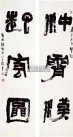 隶书三言联 - 陆维钊 - 西泠印社部分社员作品 - 2006春季大型艺术品拍卖会 -收藏网