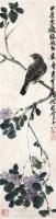 俞致贞花鸟 设色纸本 立轴 - 俞致贞 - 2011迎春书画大型拍卖会 - 2011迎春书画大型拍卖会 -收藏网