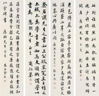 劉春霖(1872~1944)等 行書古文 -  - 中国书画古代作品专场(清代) - 2008年秋季艺术品拍卖会 -收藏网