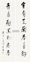 书法对联 立轴 纸本水墨 - 冯其庸 - 中国当代书画 - 2010秋季艺术品拍卖会 -收藏网