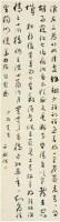 于右任(1879〜1964)行書姜夔詞 - 于右任 - ·中国书画近现代名家作品专场 - 2008年春季拍卖会 -收藏网