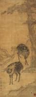 松鹿长春图 -  - 中国书画古代作品 - 2006春季大型艺术品拍卖会 -收藏网