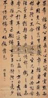 林则徐 行书 轴 纸本 - 林则徐 - 梅轩珍藏中国名家书画 - 2006艺术品拍卖会 -中国收藏网