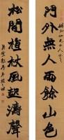 书法 水墨绢轴 - 929 - 近现代名家作品(二)专场 - 2005秋季大型艺术品拍卖会 -收藏网