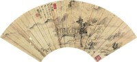 山水 (一件) 扇片 纸本 - 查士标 - 字画上午专场  - 2010年秋季大型艺术品拍卖会 -收藏网