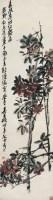 吳昌碩(1844〜1927)山茶花圖 -  - 西泠印社部分社员作品专场 - 2008年秋季艺术品拍卖会 -中国收藏网