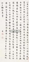 行书七言诗 - 章士钊 - 中国书画近现代名家作品 - 2006春季大型艺术品拍卖会 -中国收藏网