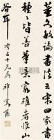书法 片 纸本 - 祁寯藻 - 书法楹联 - 2010秋季艺术品拍卖会 -收藏网
