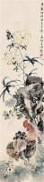 大吉图 立轴 设色纸本 - 丁宝书 - 近现代书画 - 2006夏季书画艺术品拍卖会 -收藏网