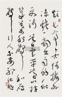 行草词一首 立轴 水墨纸本 - 沈鹏 - 中国书画一 - 2010年秋季艺术品拍卖会 -中国收藏网
