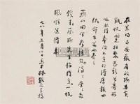 信札 镜片 纸本 - 林散之 - 中国近现代书画(一) - 2010秋季艺术品拍卖会 -收藏网