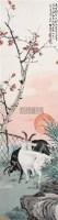羊 立轴 纸本 - 朱文侯 - 中国书画(下) - 2010瑞秋艺术品拍卖会 -收藏网