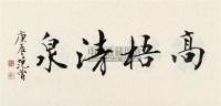 """行书""""高梧清泉"""" 镜框 水墨纸本 - 119562 - 中国书画二·名家小品及书法专场 - 2010秋季艺术品拍卖会 -收藏网"""