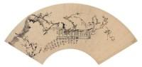 梅枝图 扇片 水墨纸本 - 奚冈 - 文苑英华 - 2006年度大型经典艺术品拍卖会 -收藏网