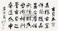 书法 镜心 纸本 - 舒同 - 中国书画 - 2010年秋季书画专场拍卖会 -收藏网