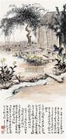 青藤书屋 立轴 纸本设色 - 方人定 - 中国当代书画 - 2010秋季艺术品拍卖会 -收藏网