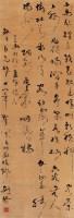 高剑父 1932年作 行书 轴 纸本 - 高剑父 - 中国近现代书画 - 2006艺术品拍卖会 -收藏网