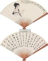 人物 成扇 纸本 - 张大千 - 中国书画(上) - 2010瑞秋艺术品拍卖会 -收藏网