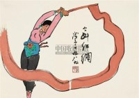 舞红绸 镜心 设色纸本 - 叶浅予 - 中国书画二·名家小品及书法专场 - 2010秋季艺术品拍卖会 -收藏网