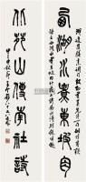 篆书七言联 立轴 水墨纸本 - 王个簃 - 中国书画(一) - 2010年秋季艺术品拍卖会 -收藏网