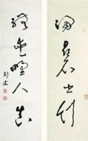 高剑父 书法 - 高剑父 - 中国书画  - 上海青莲阁第一百四十五届书画专场拍卖会 -收藏网