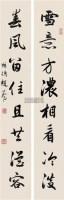 行书八言联 镜片 水墨纸本 - 赵叔孺 - 中国书画一 - 2010年秋季艺术品拍卖会 -收藏网