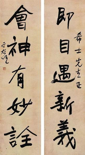 于右任(1879-1964)行書五聯 - 116807 - ·中国书画近现代名家作品专场 - 2008年春季拍卖会 -收藏网