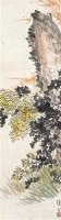菊石图   立轴 设色纸本 - 133606 - 中国书画 - 2010秋季艺术品拍卖会 -收藏网