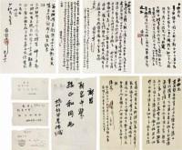 陆维钊(1899~1980) 行书信札 - 陆维钊 - 中国书画近现代名家作品专场 - 2008年秋季艺术品拍卖会 -收藏网